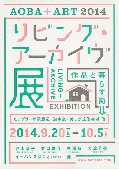 "AOBA+ART2014 リビングアーカイヴ展-作品と暮らす街- Design:SasakiShun CL :AOBA+ART To me This art is one of a kind and many officials would agree within""meanning PA -THE GRACE OF GOD IS WITHIN US EVEN THROUGH TRIBULATION IN JESUS CHRIST AND IN THE END OF THE WORLD, THE LOVE OF GOD , JESUS, ALL CREATOR AND ALL POWERFULL TROUGH TILL THE END OF TIME, HAS GIVEN US THE HOLLY SPIRIT WHO LIVES IN US, EVEN ONCE AGAIN."""
