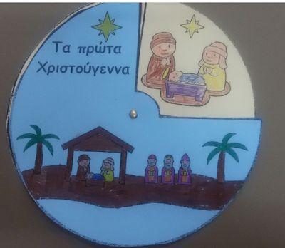 ...Το Νηπιαγωγείο μ' αρέσει πιο πολύ.: Ο τροχός της γέννησης του Χριστού.