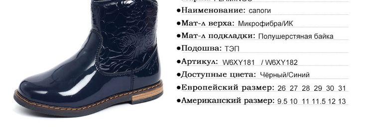 ФЛАМИНГО новая коллекция марка высокое качество осень/зима черный детская обувь для девочек противоскользящие сапоги мода W6XY181/182 купить на AliExpress