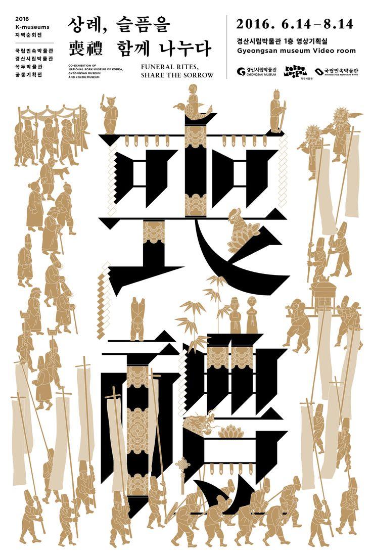 graphic designer Jinwoo LEE — 〈상례, 슬픔을 함께 나누다 / Funeral Rites, Share the Sorrow〉...