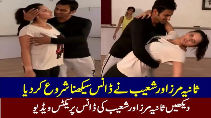 Sania Mirza and shoaib malik start learning Dance Shoaib Malik and Sania Mirza make perfect dance movements No doubt, Shoaib Malik and Sania Mirza are a good couple of sports man and woman joined t…