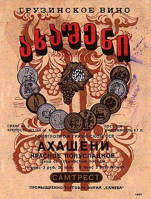 Georgian (soviet) wine labels, Akhasheni