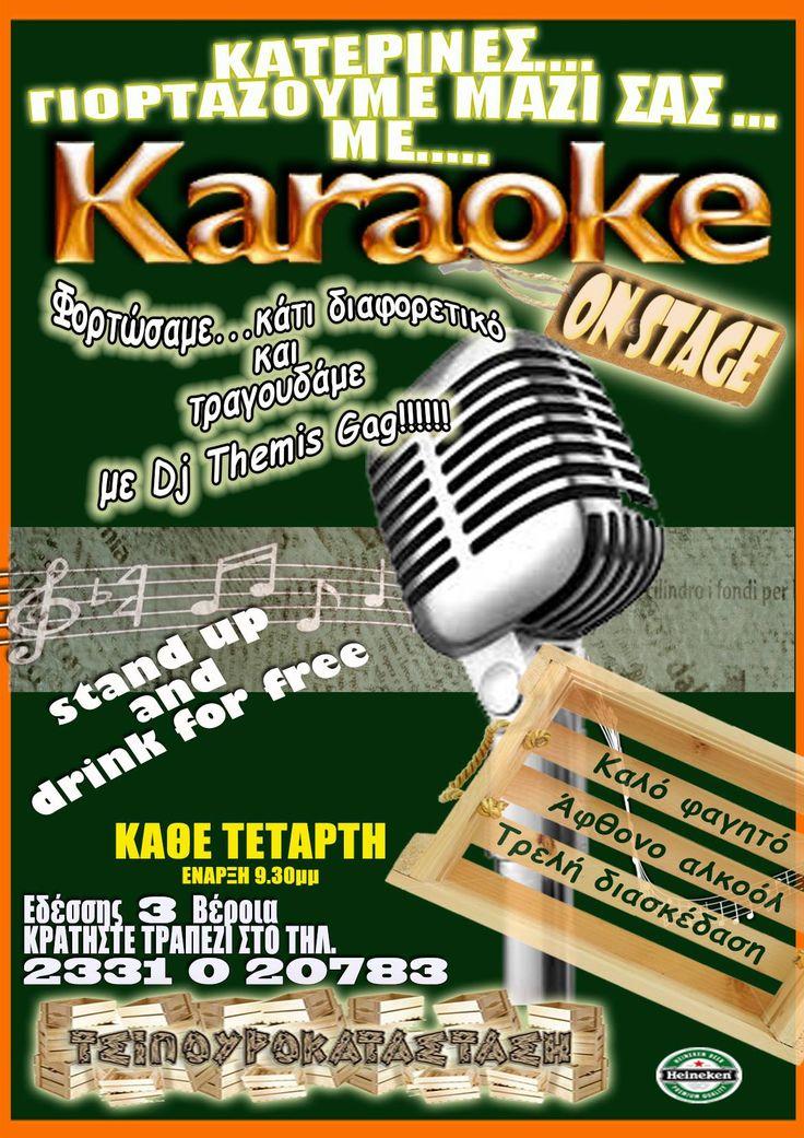 Τσιπουροκατάσταση - Karaoke On Stage 25-11-2015 | Verialife