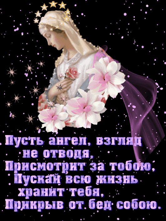 Пусть ангел взгляд не отводя присмотрит за тобою картинки, днем ангела ольга