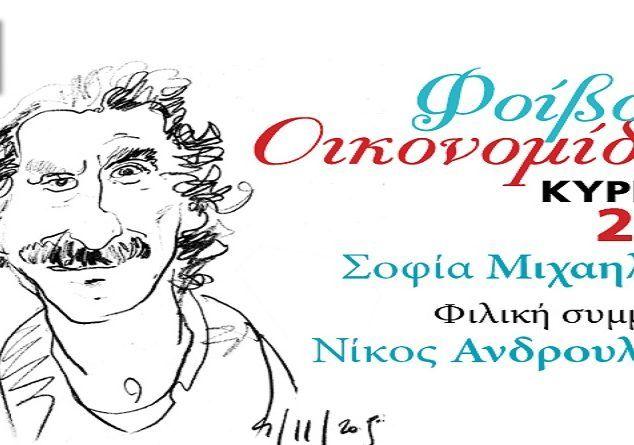 Φοίβος Οικονομίδης | Κυριακή 22 Απριλίου | Γυάλινο Up Stage
