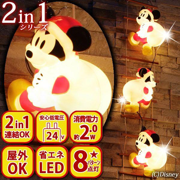 【LEDイルミネーション】 【ディズニー】<BR>ブローライト はしご ミッキーマウス 3ピース Sサイズ[2in1連結対応]<br>[TD-BL05LT]【RCP】<br><br>(イルミネーションライト クリスマス 屋外 庭 ガーデン 飾り 装飾 電飾 オーナメント サンタ 人形 置物 ライト LEDライト):楽天
