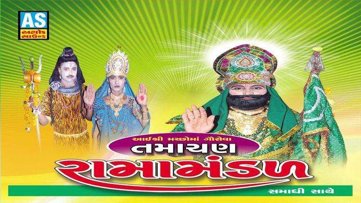 Tamachan Ramamandal Samadhisathe - Part 3 | Super hit Gujarati ramamanda...