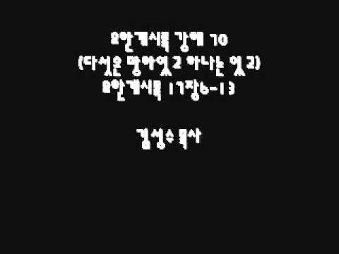 김성수목사 요한계시록 강해 70 다섯은 망하였고 하나는 있고 요한계시록 17장6 13 - YouTube