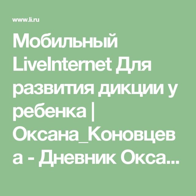 Мобильный LiveInternet Для развития дикции у ребенка | Оксана_Коновцева - Дневник Оксана_Коновцева |