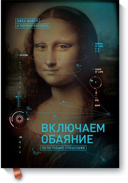 Книгу Включаем обаяние по методике спецслужб можно купить в бумажном формате — 650 ք, электронном формате eBook (epub, pdf, mobi) — 349 ք.