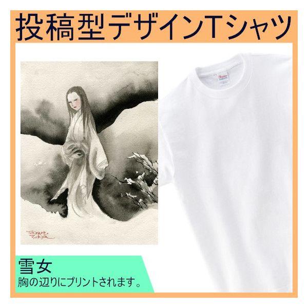 おもしろTシャツ 半袖 痛T パロディ ジョーク 妖怪 雪女 お土産 eshiten