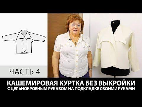 Кашемировая куртка без выкройки с цельнокроеным рукавом на подкладке своими руками Часть 4 - YouTube