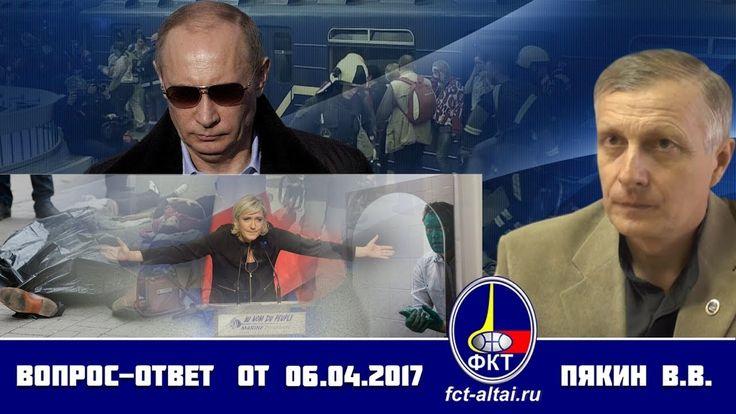 Вопрос-Ответ Валерий Пякин от 6 апреля 2017 г.
