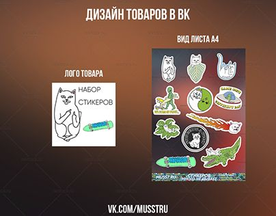 "Check out new work on my @Behance portfolio: ""Store VK"" http://be.net/gallery/49576441/Store-VK"