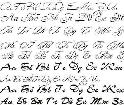 каллиграфический шрифт кириллица - Поиск в Google