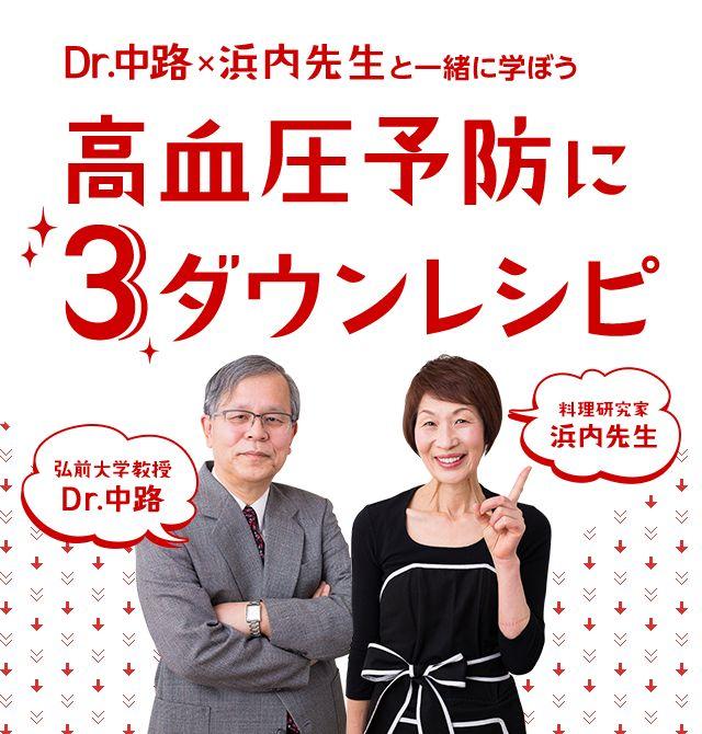 高血圧を食事で予防しよう!簡単においしく減塩できるレシピのコツや高血圧の基礎知識を楽しく学べます。
