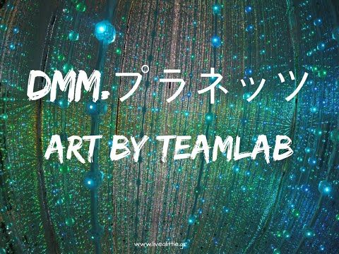 Live a little: The amazing exibition DMM.Planets by teamLab