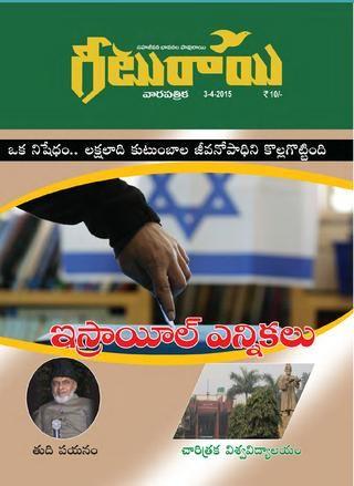 Geeturai Weekly Magazine April 1st Week 2015