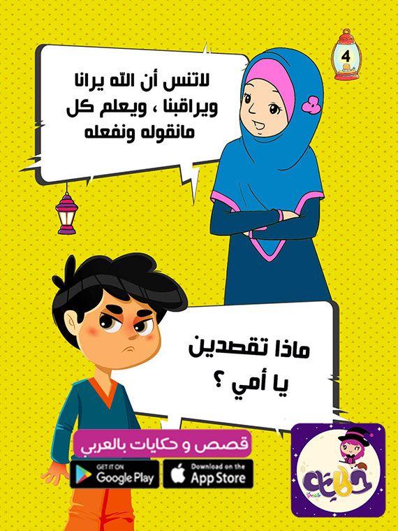 قصة مصورة عن الصيام للاطفال قصة صوم رمضان بالعربي نتعلم Stories For Kids Arabic Books Arabic Kids