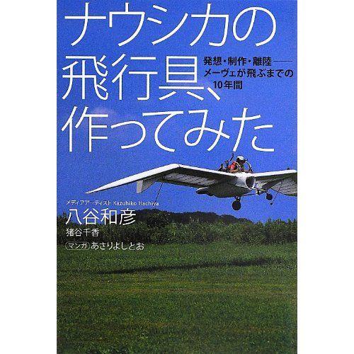 Amazon.co.jp: ナウシカの飛行具、作ってみた 発想・制作・離陸---- メーヴェが飛ぶまでの10年間: 八谷 和彦, 猪谷 千香, あさり よしとお: 本
