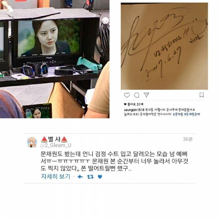 "155 Likes, 1 Comments - Moon Chae Won fan (@uijeong30) on Instagram: ""1.청주 촬영 문배우 촬영 모니터 (cr:@pierrotbin)  2.청주 촬영  문배우 사인(출처: 사진속)  3. 달려오는 문배우 모습이 너무 예뻐서, 문배우 본 순간 부터…"""