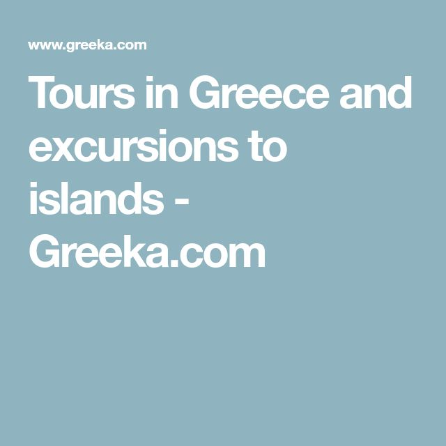 Tours in Greece and excursions to islands - Greeka.com