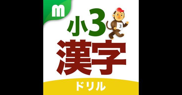 「小3漢字ドリル 楽しく学べる漢字シリーズ」