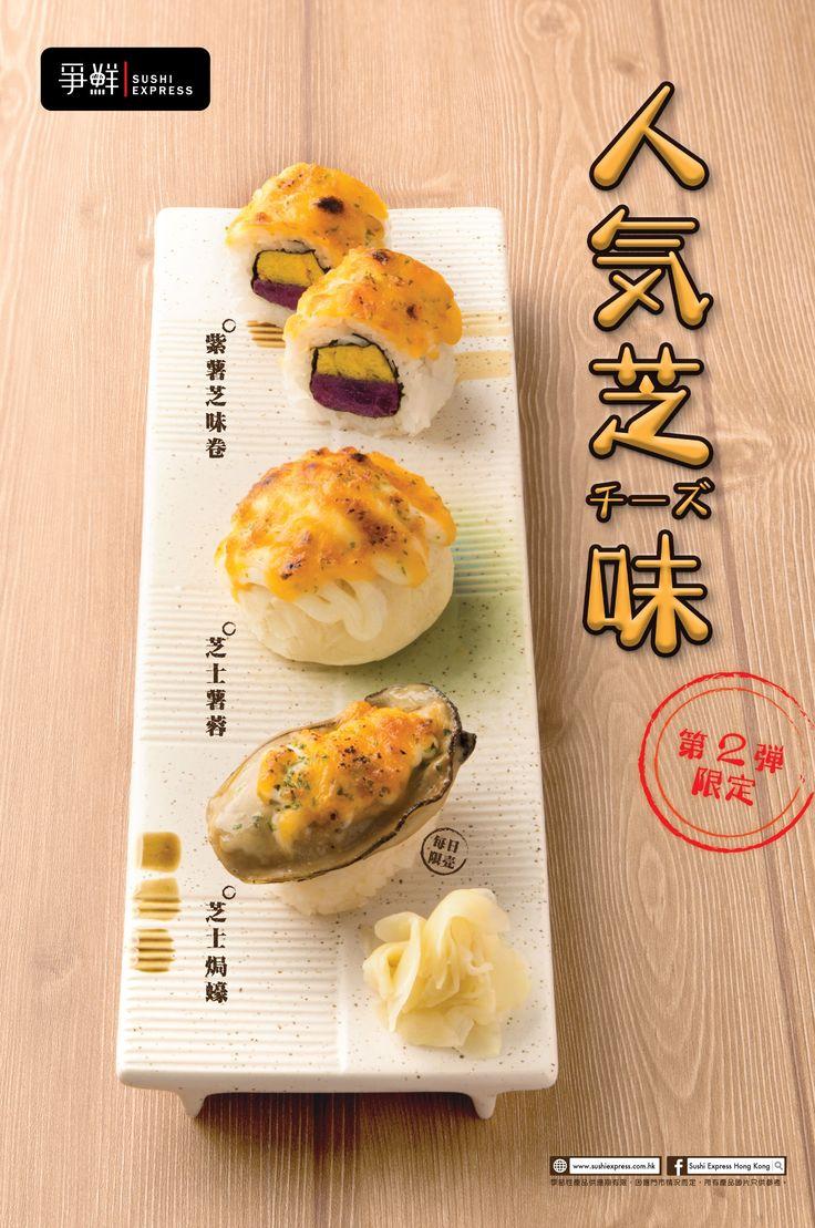 【爭鮮迴轉壽司 — 人氣芝味】 – 爭鮮 (香港) Sushi Express (Hong Kong)