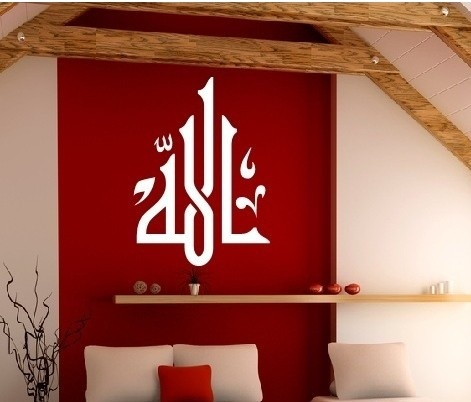 Allah in White Islamic / Arabic calligraphy wall stickers for $70 most saleable and unique model ..call me @ 81877905 for more detail http://www.sultanahscloset.com/storefront/