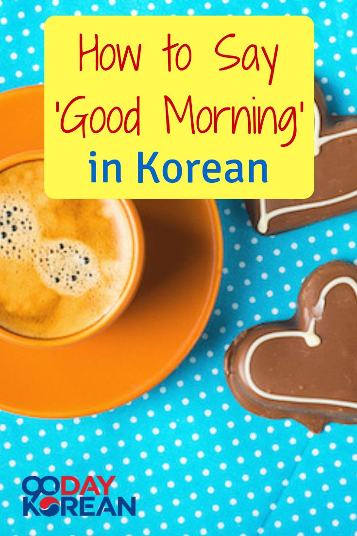How to say good morning in korean 잘 주무셨어요 learn
