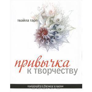 "Книга ""Привычка к творчеству"" Твайла Тарп"