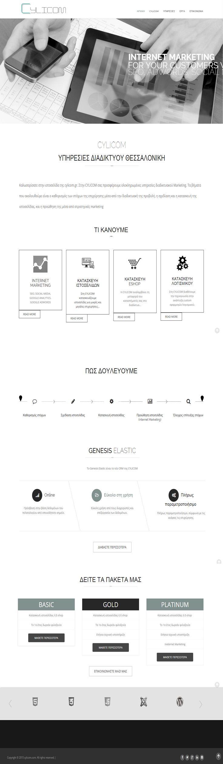 Cylicom.gr our previous #WebSite#