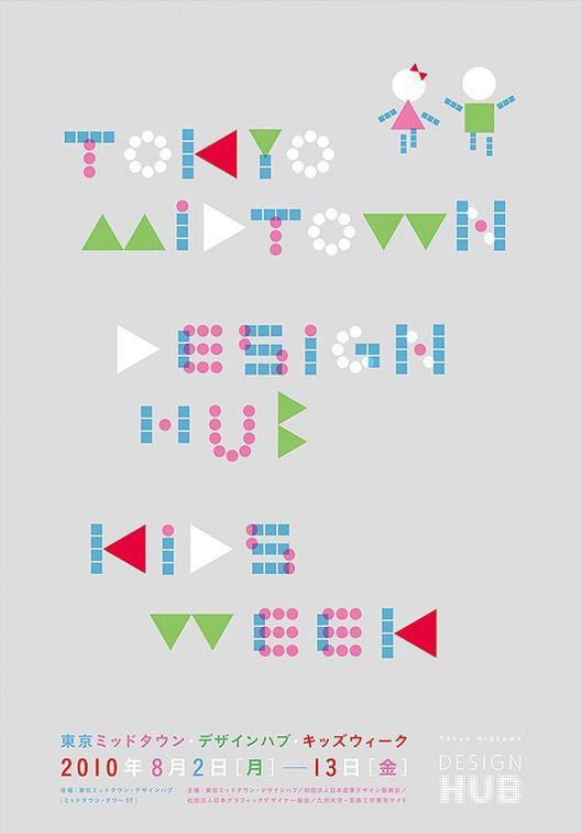 gurafiku: Japanese Poster: Tokyo Midtown Design Hub Kids Week. Koji Iyama. 2010