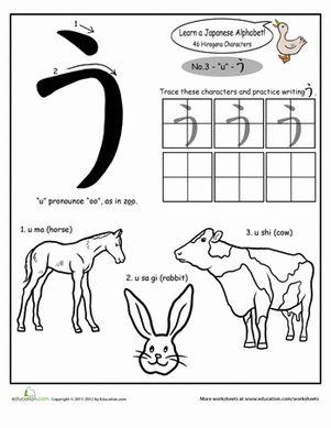 Kindergarten Japanese Foreign Language Worksheets: Hiragana Alphabet: 'oo'