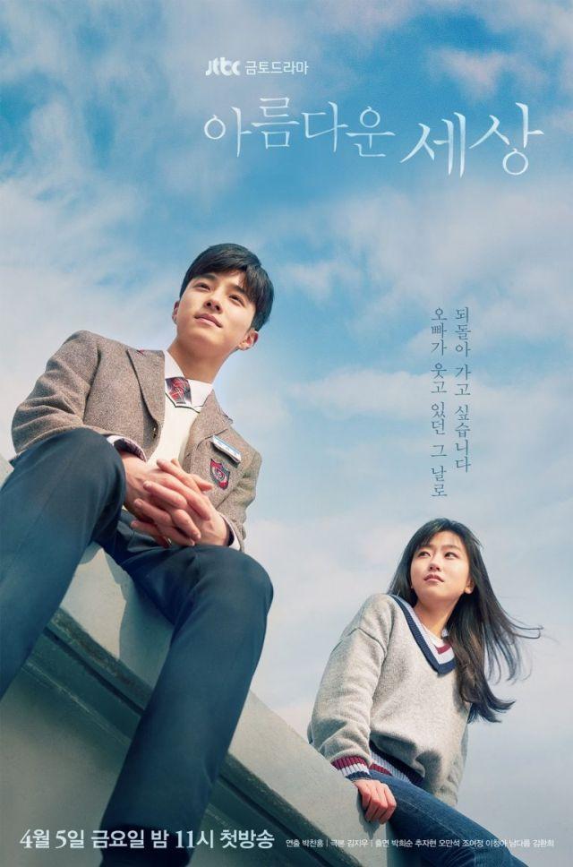 Photo Nam Da Reum X Kim Hwan Hee Poster Added For The Upcoming Korean Drama Beautiful World Drama Korea Film Bagus Drama