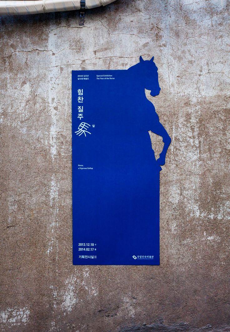 Horse, a Vigorous Gallop : ORDINARY PEOPLE