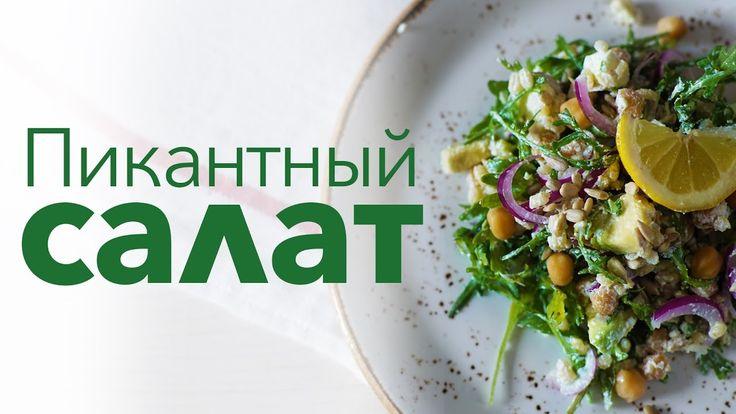 Полезный салат на скорую руку [Рецепты Bon Appetit] Попробуйте приготовить полезный и вкусный салат с нутом, авокадо, перловой крупой и рукколой. Такое сочетание продуктов обязательно придется вам по вкусу!  #salad#yummy#yum#вкусно#пикник#foodporn#homemade#dinner#lunch#блюдо#еда#вкуснятина#рецепт #рецепты#recipe#recipes#ideas#creative