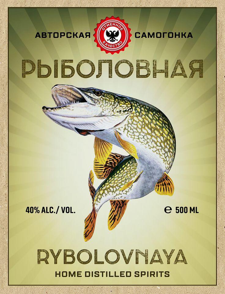 Рыбацкий самогон картинки