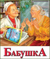 Международная газета-спасительница Бабушка