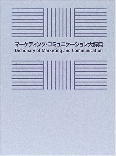 マーケティング・コミュニケーション大辞典   宣伝会議 http://www.amazon.co.jp/dp/4883351351/ref=cm_sw_r_pi_dp_lU9Pwb1FRTRG1