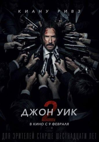 Джон Уик 2 (2017) смотреть онлайн HD качества | Смотри кино онлайн | 2DFILM.RU