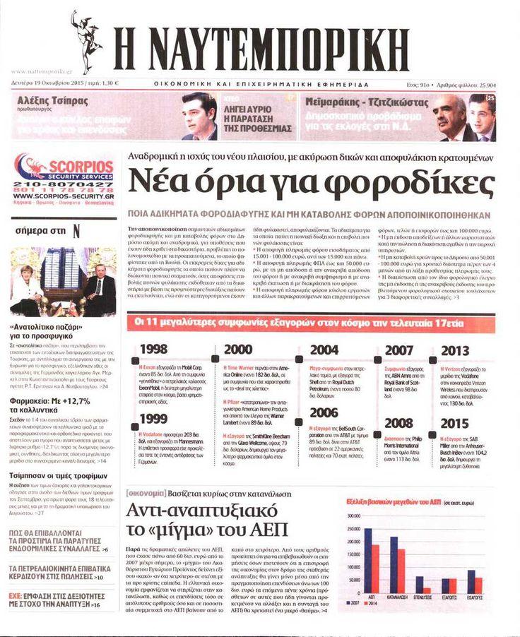 Εφημερίδα ΝΑΥΤΕΜΠΟΡΙΚΗ - Δευτέρα, 19 Οκτωβρίου 2015