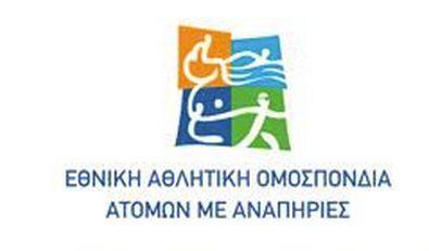 Πανελλήνιο Πρωτάθλημα Στίβου ΑμεΑ 2015