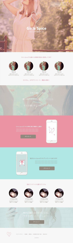 app紹介風デモサイト。女性向け webdesing demosite #sketch #design #app