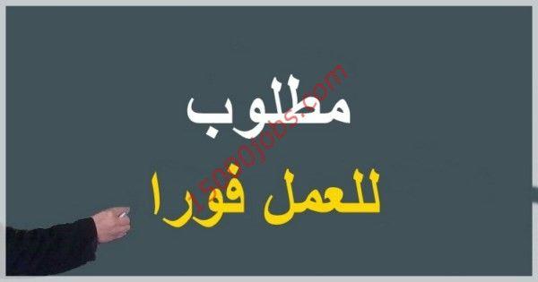 متابعات الوظائف وظائف للنساء فقط في دولة الامارات الجمعة 27 سبتمبر وظائف سعوديه شاغره Company Logo Tech Company Logos Logos