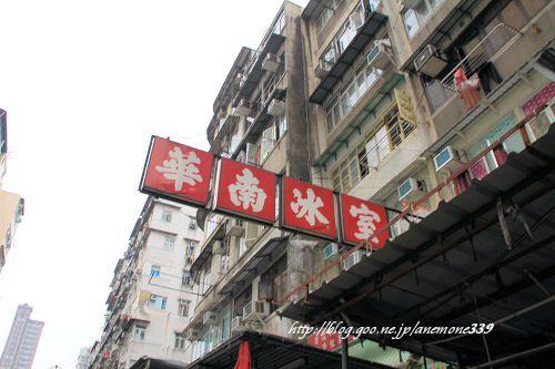 2012年2月香港・マカオ旅行記 2月14日 -  亜美的時間2  Amey'sTime2