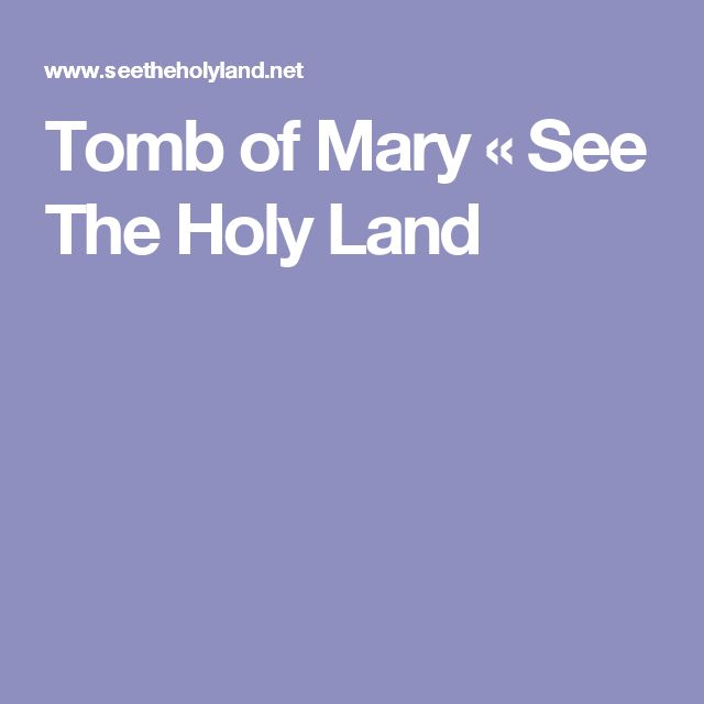 Tomb of Mary « See The Holy Land