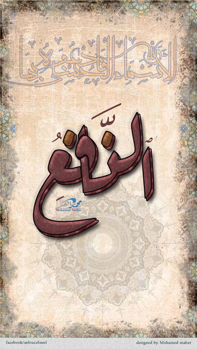 DesertRose///Allah///An Nafi'