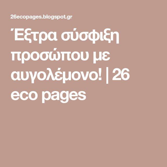 Έξτρα σύσφιξη προσώπου με αυγολέμονο! | 26 eco pages