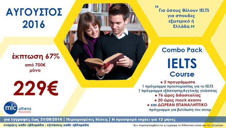 """""""Ο Αύγουστος δική σας υπόθεση - τα Αγγλικά σας δική μας""""  Μόνο Αγγλικά - Μόνο Ενήλικες  📺www.mlcathens.gr 📞2103643039 IELTS Course 📝 Σχεδιάσαμε τα προγράμματα Αγγλικής γλώσσας που έχετε πραγματικά ανάγκη - ελάτε να τα ανακαλύψετε Οι εγγραφές άρχισαν - Προσφορές Αύγουστος 2016"""